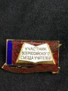 Знак УЧАСТНИК всероссийского съезда учителей.