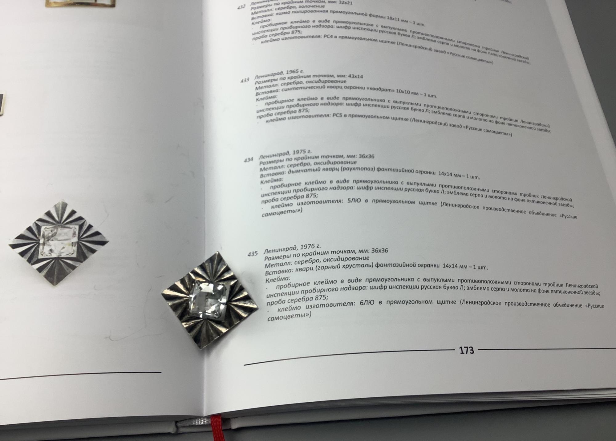 Серебряная брошь с горным хрусталем 875